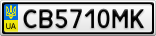 Номерной знак - CB5710MK