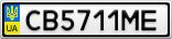 Номерной знак - CB5711ME