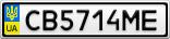 Номерной знак - CB5714ME