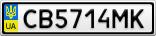 Номерной знак - CB5714MK