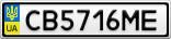 Номерной знак - CB5716ME