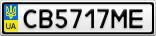Номерной знак - CB5717ME