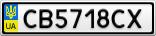 Номерной знак - CB5718CX
