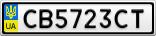 Номерной знак - CB5723CT