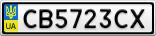 Номерной знак - CB5723CX