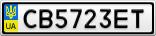 Номерной знак - CB5723ET