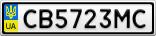 Номерной знак - CB5723MC