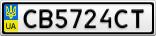 Номерной знак - CB5724CT