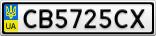 Номерной знак - CB5725CX
