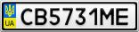 Номерной знак - CB5731ME
