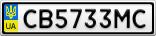 Номерной знак - CB5733MC