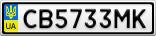 Номерной знак - CB5733MK