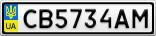 Номерной знак - CB5734AM