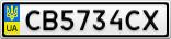 Номерной знак - CB5734CX