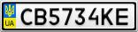 Номерной знак - CB5734KE