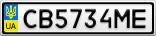 Номерной знак - CB5734ME