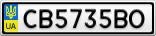 Номерной знак - CB5735BO