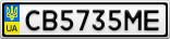 Номерной знак - CB5735ME
