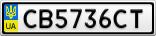 Номерной знак - CB5736CT