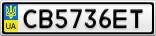 Номерной знак - CB5736ET