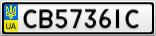 Номерной знак - CB5736IC