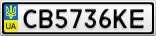 Номерной знак - CB5736KE