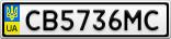 Номерной знак - CB5736MC