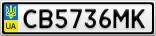 Номерной знак - CB5736MK