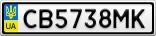 Номерной знак - CB5738MK