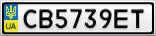 Номерной знак - CB5739ET