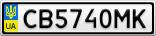 Номерной знак - CB5740MK