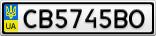 Номерной знак - CB5745BO