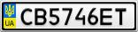 Номерной знак - CB5746ET