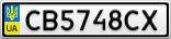 Номерной знак - CB5748CX