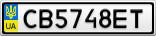 Номерной знак - CB5748ET