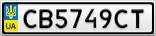 Номерной знак - CB5749CT