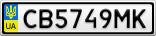 Номерной знак - CB5749MK