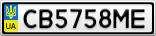 Номерной знак - CB5758ME