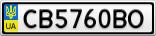 Номерной знак - CB5760BO