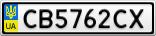 Номерной знак - CB5762CX