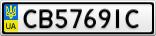 Номерной знак - CB5769IC