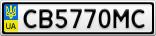 Номерной знак - CB5770MC