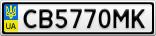 Номерной знак - CB5770MK