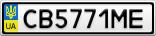 Номерной знак - CB5771ME