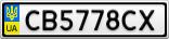 Номерной знак - CB5778CX