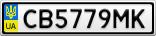 Номерной знак - CB5779MK