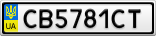 Номерной знак - CB5781CT