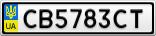 Номерной знак - CB5783CT