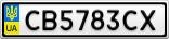 Номерной знак - CB5783CX