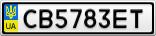 Номерной знак - CB5783ET